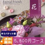 送料無料 最大30%OFFカタログギフト エターナルフレンズ F/02-3000-065