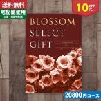 カタログギフト 10%off 送料無料 catalog gift/ブロッサム BJコース02-2200-215