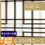 カタログギフト-商品画像