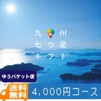 送料無料カタログギフト グルメ リンベル 九州七つ星ギフト ひなたコース 内祝い お祝い  |カタログギフト|(ゆうパケット便)【szt】