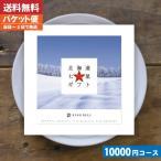 送料無料カタログギフト グルメ リンベル 北海道七つ星ギフト ヌプリコース 内祝い お祝い  |カタログギフト|(ゆうパケット便)【szt】