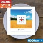 送料無料カタログギフト グルメ リンベル 北海道七つ星ギフト カムイコース 内祝い お祝い  |カタログギフト|(ゆうパケット便)【szt】