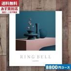 カタログギフト 送料無料 catalog gift 内祝い リンベル カタログギフト リンベル ラヴィ カシオペア02-5600-095