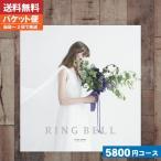 カタログギフト リンベル 送料無料 catalog gift カタログギフト リンベル ブライダル版 プレアデス / 02-5700-065