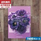 カタログギフト ブライダル 送料無料catalog gift ブライダル ティアラ シルク / ハーモニック 02-4100-085