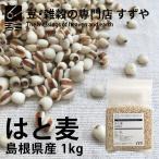 はと麦(ハトムギ) 1kg 2020年 島根県産 チャック付き