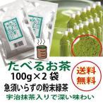 粉末茶 【クロネコDM便(ポスト投函)】大森小町 たべるお茶(粉末緑茶)抹茶入100g ×2袋 掛川茶葉使用