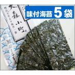 有明海 旨みたっぷりの味付海苔(8切40枚)×5袋 【 DM便 送料無料 (ポスト投函)】代引・同梱不可