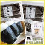 有明海産 寿司はね焼海苔10帖 (全型100枚)訳あり海苔 送料無料