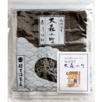 有明海産 寿司はね焼海苔5帖(全型10枚×5袋) 訳あり海苔