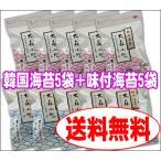 ショッピング韓国 韓国海苔(8切40枚)5袋+味付海苔(8切40枚)5袋 送料無料!