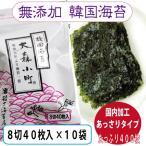 ショッピング韓国 無添加 韓国海苔(8切40枚)×10袋 送料無料!日本国内で味付加工