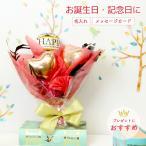 バルーン 風船 ミニ ミニ花束 ハッピーアニバーサリー ゴールド ギフト 飾り 装飾 花束バルーンアレンジ 記念日 花束 お祝い事