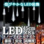 イルミネーション LEDライト スノーフォール 流れる 防滴 防雨 ストレート ゴールド ホワイト クリスマス 装飾 室内 屋外 連結可 雑貨