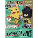 送料無料 smart スマート 2020年 8月号 付録 ポケットモンスター 買い物に便利なレジカゴバッグ ポケモン ピカチュウ