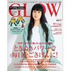 送料無料 GLOW グロー 2021年 7月号 増�