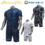 あすつく ミズノ MIZUNO 限定 上下セット トレーニングウェア  ミズノプロ メンズ グラフィックTシャツ 半袖 ハーフパンツ 12JA0T57-12JD0H81 新商品 春夏