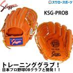 あすつく 久保田スラッガー トレーニンググラブ KSG-PROB ★KBS グローブ 硬式 野球用品 スワロースポーツ GTG
