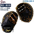 久保田スラッガー 硬式ファーストミット FP-ZUR グローブ 硬式 ファーストミット 野球用品 スワロースポーツ ■TRZ