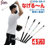 久保田スラッガー なげる〜ん IB-160-1 ★nyot 打撃練習用品 野球用品 スワロースポーツ ■kyo