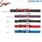 久保田スラッガー バットケース(1本) U-31 ■ksbag ▼KSB バットケース 野球用品 スワロースポーツ ■kbg