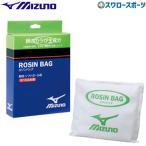 ミズノ ロージン 2ZA410 ■ksball Mizuno 野球用品 スワロースポーツ