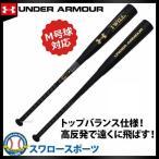 アンダーアーマー UA ベースボール 軟式 コンポジット バット (トップバランス) 83cm 1300726 UNDER ARMOUR バット 軟式 野球用品 スワロースポーツ