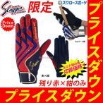 Yahoo!野球用品専門店スワロースポーツあすつく 久保田スラッガー Slugger 限定 バッティング 手袋 バッティンググローブ S-303型 両手用 LT18-H 新商品 野球部 入学祝い、父の日、子供の日のプレ