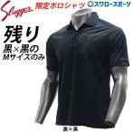 Yahoo!野球用品専門店スワロースポーツあすつく 久保田スラッガー Slugger 限定 ポロシャツ LT18-TW4 野球部 新商品 野球用品 スワロースポーツ