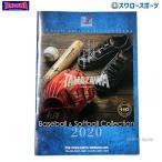 野球用品専門店スワロースポーツで買える「あすつく 【返品不可】玉澤 タマザワ 野球カタログ2020年 catamazawa20 野球部 野球用品 スワロースポーツ」の画像です。価格は110円になります。