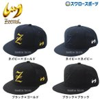 Yahoo!野球用品専門店スワロースポーツあすつく ジームス Zeems 限定 ウェア キャップ 帽子 フラットつばタイプ ZC-1 新商品 野球用品 スワロースポーツ