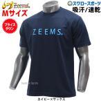 Yahoo!野球用品専門店スワロースポーツあすつく ジームス ウェア Tシャツ 野球 Zeems 限定 ウェア Tシャツ 半袖 ネイビー ZW20-186 新商品 野球用品 スワロースポーツ