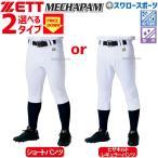 53%OFF 野球 ユニフォームパンツ ゼット ズボン zett ショート レギュラー メカパン 選べる2タイプ BU1182P レギュラー BU1182CP ショート ヒザ2重補強 耐久性