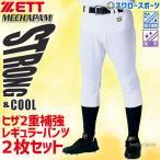 2枚セット 野球 ユニフォームパンツ ZETT ウェア ウエア ズボン ゼット レギュラー 野球用 練習用 メカパン ヒザ 2重補強 BU1182P 高校野球 野球部 野球用品 ス