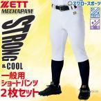 あすつく 2枚セット 野球 ユニフォームパンツ ZETT ズボン ゼット ショート 野球用 練習用 メカパン BU1182CP 高校野球 野球用品 スワロースポーツ画像