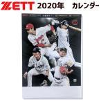 あすつく  ゼット ZETT 限定 野球 ベースボール カレンダー2020年 BACL20 ※返品不可※ 新商品 野球用品 スワロースポーツ