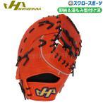 Yahoo!野球用品専門店スワロースポーツあすつく 送料無料 ハタケヤマ HATAKEYAMA 軟式 ファーストミット 一塁手用 (湯もみ型付け済) TH-F01V 軟式用 大人 新商品 野球用品 スワロースポーツ