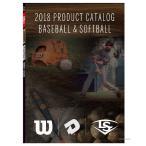 あすつく ウィルソン・ディマリニ・ルイスビル 野球カタログ2018年 cawilson18 野球部 野球用品 スワロースポーツ