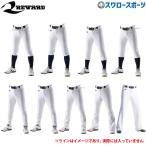 レワード 野球 ユニフォームパンツ ズボン クリーンマジック ホワイト 大人用 ウェア ウエア 野球部 野球用品 スワロースポーツ
