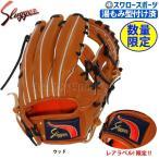 あすつく 久保田スラッガー 硬式 オーダー スワロー 限定 内野手用グラブ (湯もみ型付け済) KSG-MS-1-SW29KZ