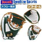 あすつく 送料無料 玉澤 タマザワ スワロー限定 ソフトボール キャッチャーミット  TMZW-S2SW