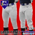 送料無料 野球 ユニフォームパンツ ズボン ミズノ mizuno ジュニア 少年用 練習用 野球用 練習着 スペアパンツ ガチパンツ ズボン ユニホーム ウェア ウエア 少