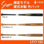 あすつく 久保田スラッガー 限定 少年 ジュニア 硬式 木製 竹 バット LT17-15S