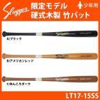 あすつく 久保田スラッガー 限定 少年 ジュニア用 硬式 木製 竹 バット LT17-15SS