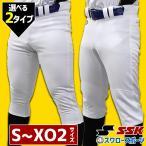 あすつく 野球 ユニフォームパンツ ズボン SSK エスエスケイ 限定 練習着 スペア ウェア 高校野球 ウエア 野球部 野球用品 スワロースポーツ