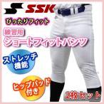 あすつく 野球 ユニフォームパンツ ズボン 2枚セット SSK エスエスケイ 限定 練習着 スペア PUP003S ショート フィット Club Model 高校野球 野球用品 スワ