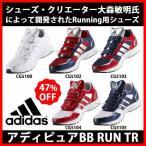 Yahoo!野球用品専門店スワロースポーツあすつく adidas アディダス シューズ アディピュア BB RUN TR CDS59 靴 トレーニングシューズ  アップシューズ 野球部  人工芝 新商品 野球用品 スワロース