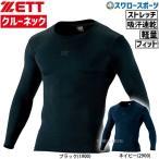 あすつく ゼット ZETT ウェア アンダーシャツ フィット クルーネック 長袖 BO938C ウェア ウエア 野球部 野球用品 スワロースポーツ