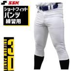 あすつく SSK エスエスケイ ウェア ウエア 野球 ユニフォームパンツ ズボン 練習着 ショートフィットパンツ PUP005S 野球用品 スワロースポーツ
