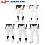 34%OFF 野球 ユニフォームパンツ ズボン ローリングス パンツ ハイパー ストレッチ 刺繍マークあり APP7 ウェア 高校野球 ウエア 野球部 クリスマスのプレゼン